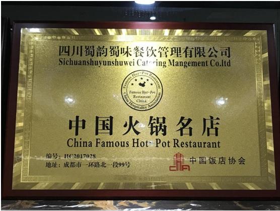 """恭喜蜀韵蜀味火锅评为""""中国火锅名店"""""""