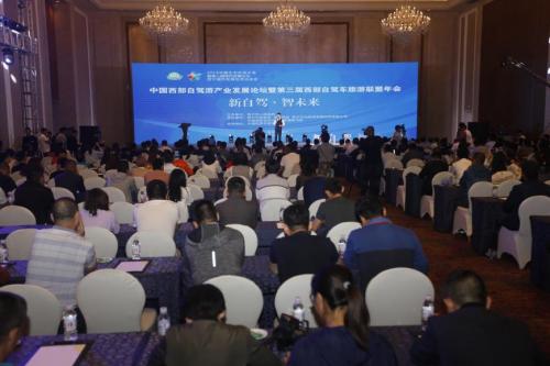 2018中国西部自驾游产业发展论坛西宁举行